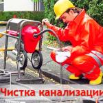 Методы прочистки канализации